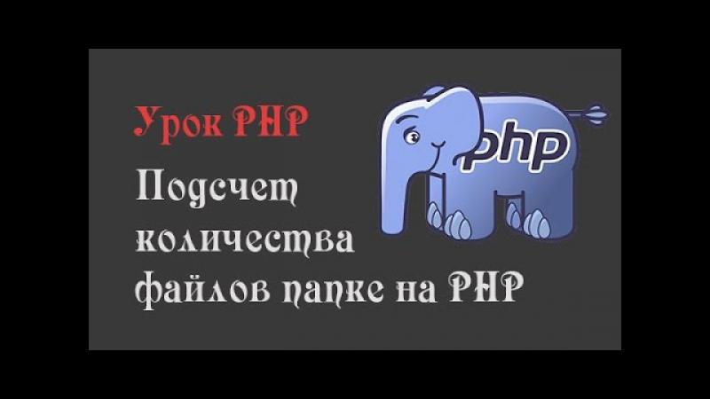 DangerPro - Подсчет количества файлов в папке на PHP » Freewka.com - Смотреть онлайн в хорощем качестве