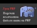 DangerPro - Подсчет количества файлов в папке на PHP