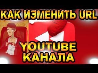 Как поменять url канала на youtube