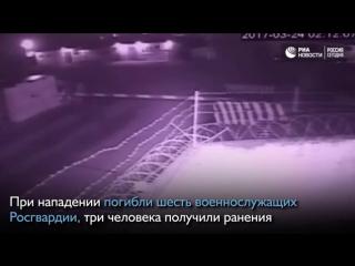 Нападение боевиков на Росгвардию