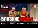 Спектакль БЛИЗКИЕ ЛЮДИ 1 мая 2017 г. на сцене Сургутской филармонии!
