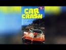 Автокатастрофа (1996) | Crash