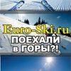 Euro-ski.ru Горные лыжи-Сноуборд-Поездки-Школы