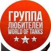 Группа любителей World of Tanks