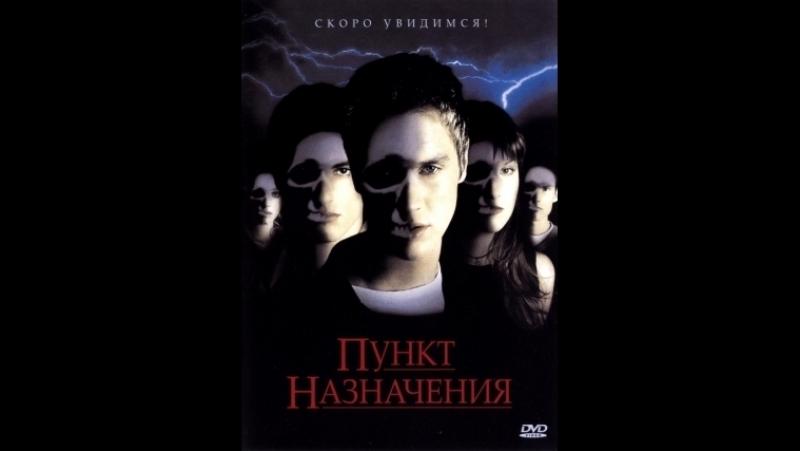 Пункт назначения / Final Destination (2000) [MGDC TV]