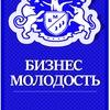 Все мероприятия Бизнес молодость Белгород