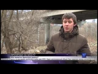 Загадочный мост убийц и безумцев в Брянске (1)
