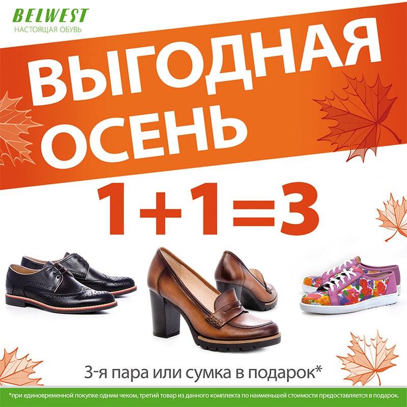 778d2eb9a BELWEST | ВКонтакте