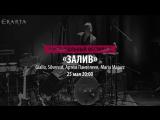 III музыкальный фестиваль «Залив»   25.05.17