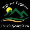 Touringeorgia Touringeorgia