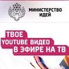 МинистерствоИдей Стартап/инвестиции/online-курсы