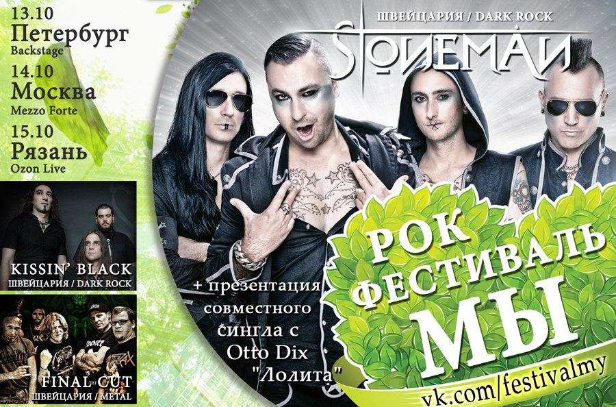 """Благотворительный рок-фестиваль """"Мы"""" c хедлайнерами из Швейцарии"""