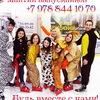 Прокат карнавальных костюмов | Нарядница