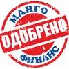 Манго Финанс | Займы в Перми