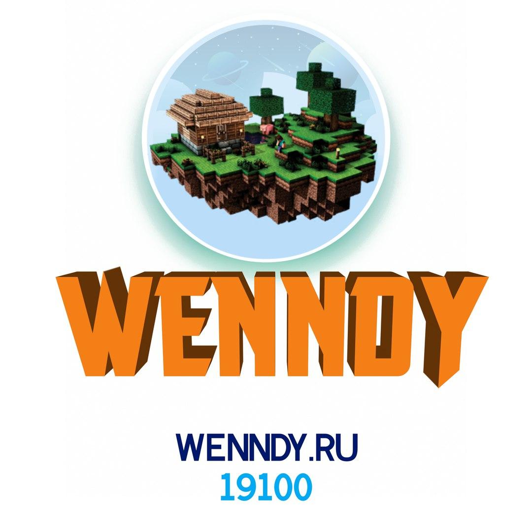 Сервер WENNDY