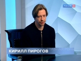 Кирилл Пирогов в