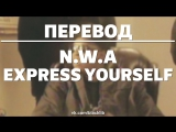 RUS N.W.A. - Express Yourself