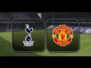 Тотенхэм Хотспур - Манчестер Юнайтед. Обзор матча ⚽ 37 тура Чемпионата Англии 2016/17 🏆🇬🇧