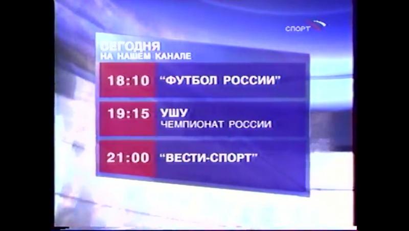 Staroetv.su / Программа передач и анонсы (Спорт, 17.05.2004)