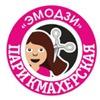 ЭМОДЗИ :-) - салон красоты/парикмахер/Красноярск