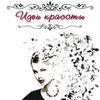 Идеи красоты: Косметика VOM и PLATINUS, подарки