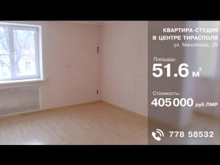 Продажа квартиры в центре Тирасполя