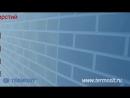 Монтаж термопанелей TERMOSIT - видео инструкция