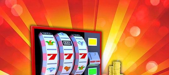 Азартные игровые автоматы goodline без регистрации игровые автоматы смотреть онлайн.