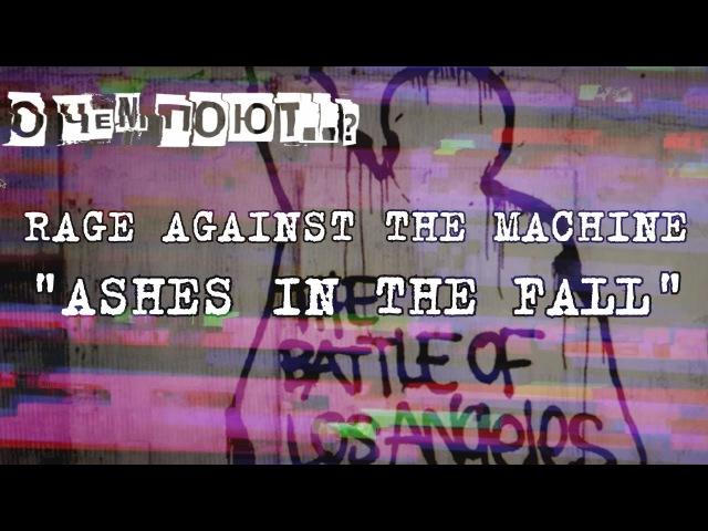 Падающий пепел: перевод песни Ashes in the Fall группы R.A.T.M. POLITROCK