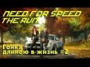 NFS The Run - Гонка длиною в жизнь 2