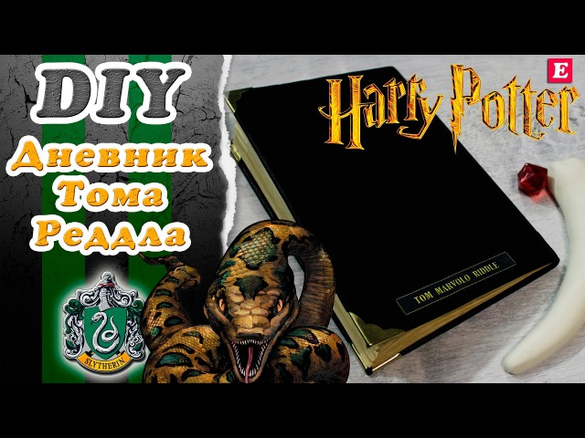 DIY Дневник Тома Марволо Реддла с нуля своими руками * Гарри Поттер * Eva-Konfetti