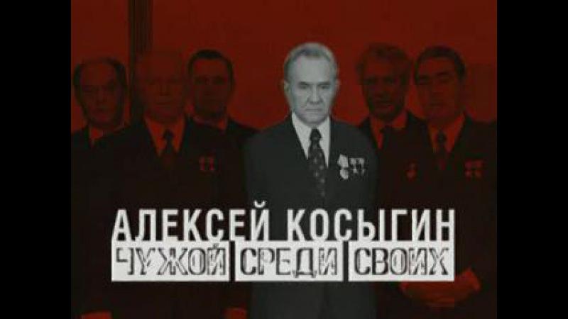 Алексей Косыгин. Чужой среди своих.