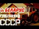 История тракторов МТЗ.Трактора «Беларус» АВТО СССР