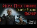 Игра престолов 1 серия 7 сезон - обзор! конкурс в конце