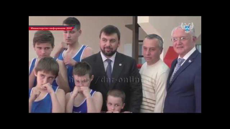 Председатель НС ДНР Денис Пушилин посетил спортивный клуб «АТЛАНТ» в г.Макеевка