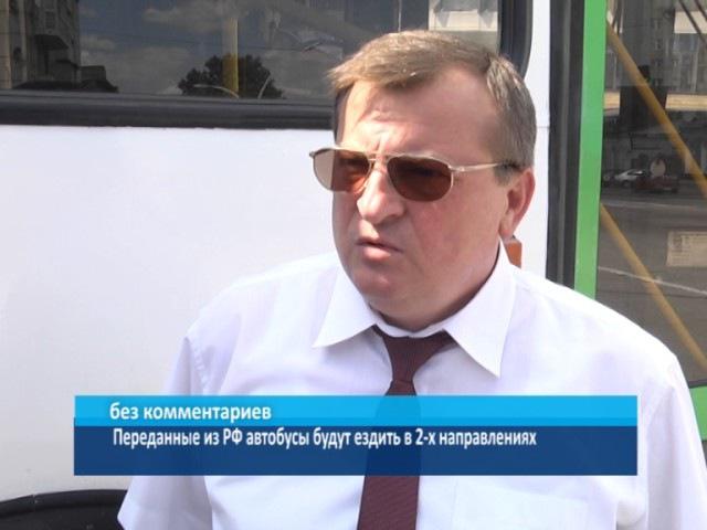 ГТРК ЛНР.Переданные из РФ автобусы будут ездить в 2-х направлениях. 26 мая 2017.