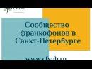 Видеоблог Сообщества Франкофонов в СПБ - Немного о нас!