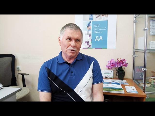 Результаты применения Биомедис М. Отзыв Николая Денисова. Биорезонансная терапия. ...