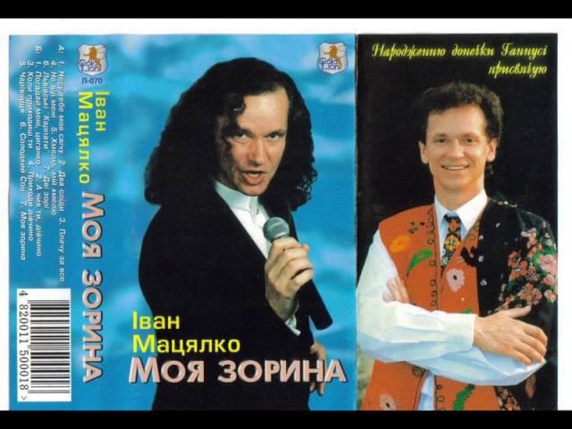 Іван Мацялко Моя зорина касета 1999 р