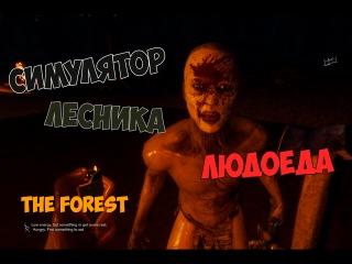 Жрем людей, рубим деревья в THE FOREST