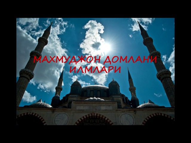 Махмуджон домла - Ayollar erga vazifasi 2