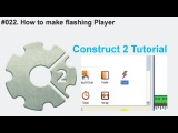 #022. How to make flashing Player  Construct 2