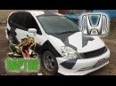 Raptor U POL зимний камуфляж Процесс покраски Honda Stream
