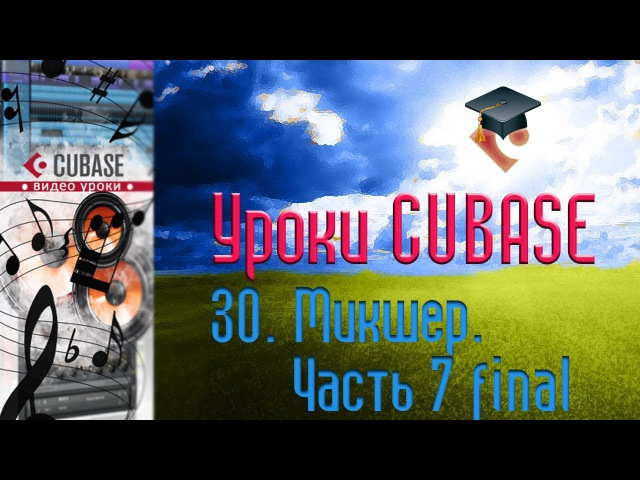 Уроки Cubase PRO. Микшер ч7 (Mixer p7 final) (Cubase Tutorial PRO 30)