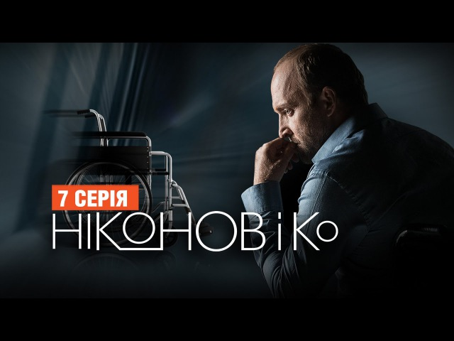 Сериал Никонов и Ко - 7 серия