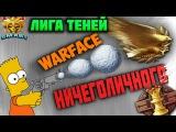 Warface НичегоЛичного vs лига теней кв