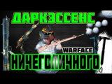 Warface НичегоЛичного &amp ДаркЭссенс