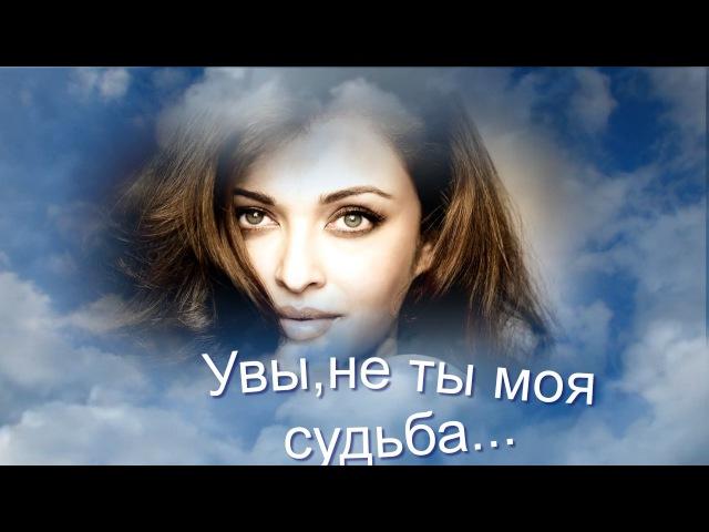 Увы,не ты моя судьба...Игорь Кибирев.