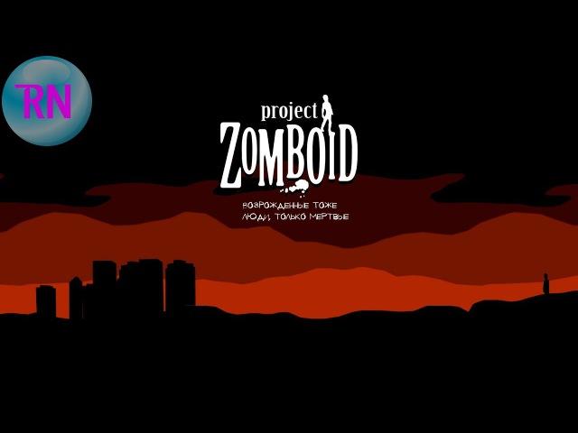 Событие ● Project Zomboid ● Возрожденные тоже люди, только мертвые 1