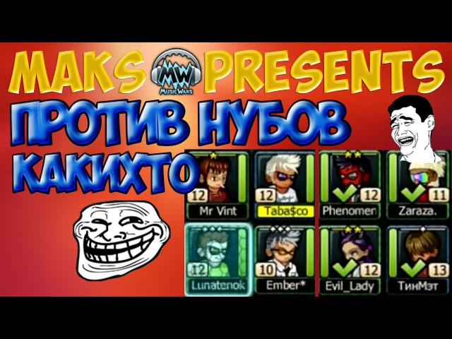 Против нубов какихто :D Phenomenal* Zaraza. Evil_Lady Затащили?Как так то?|Music Wars|Полигон|